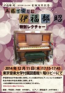 ピアノを聴く